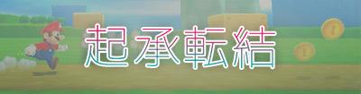 Kishōtenketsu