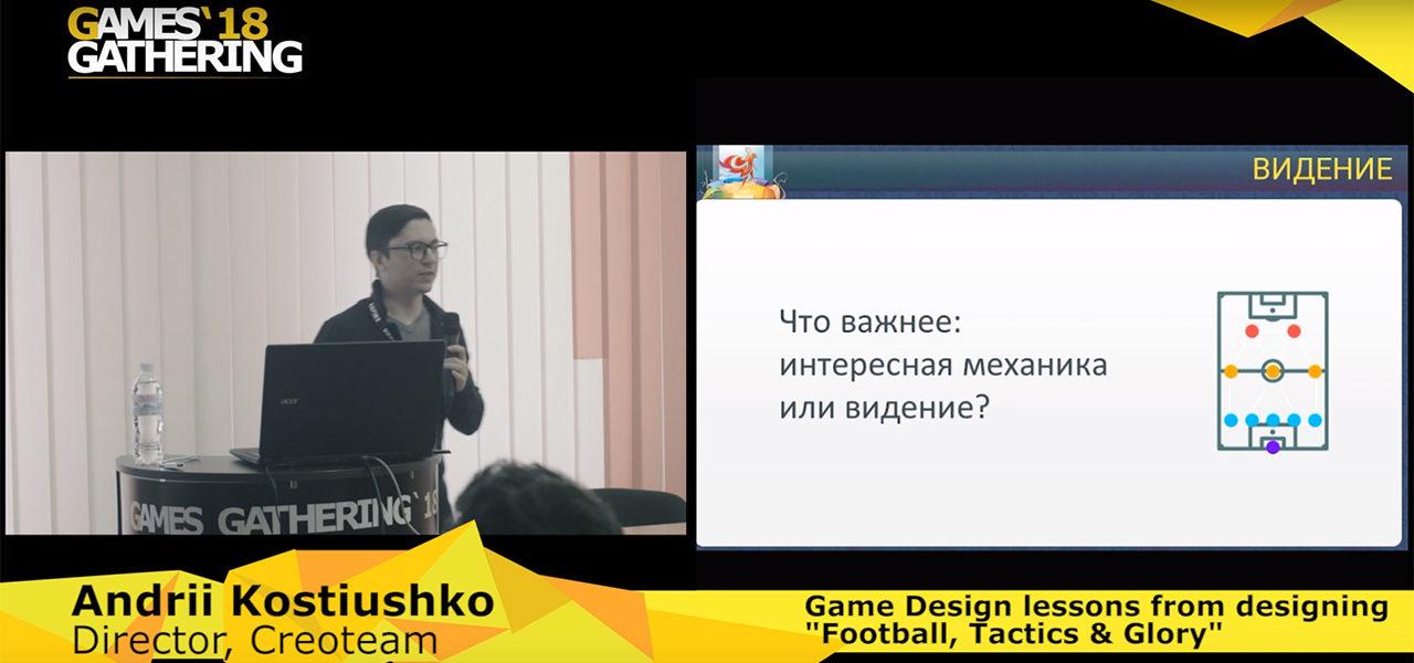 Видео с моей лекции на Games Gathering об игровом дизайне